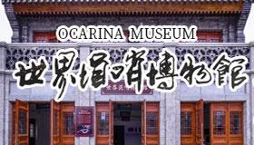 世界泥哨博物馆