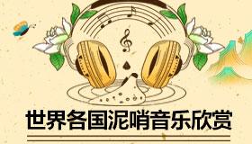世界各国泥哨音乐欣赏