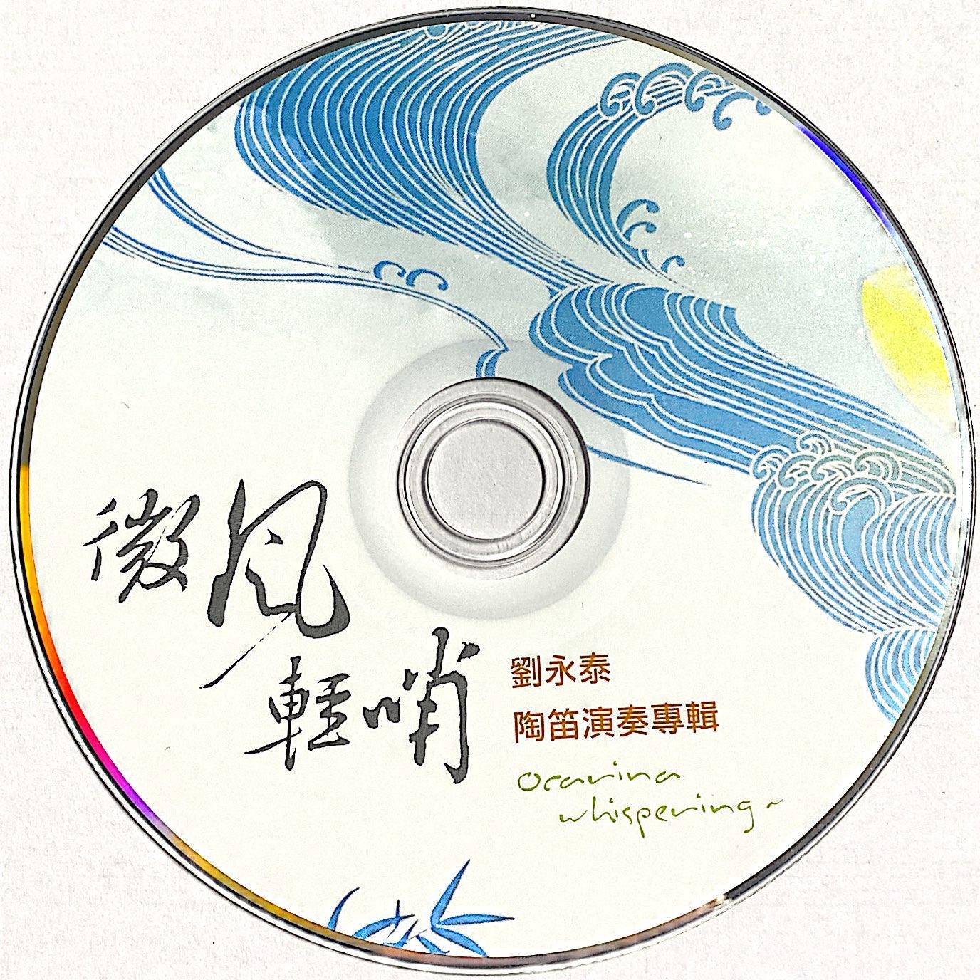 01 - Frim Fram Sauce (中國台灣)